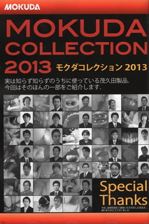 MOKUDAコレクション.JPG